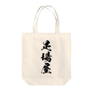 職人さん(足場屋) Tote bags