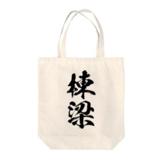職人さん(棟梁) Tote bags