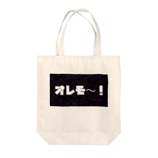 オレモ〜! Tote bags