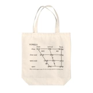 IPA母音チャート(黒字) Tote bags