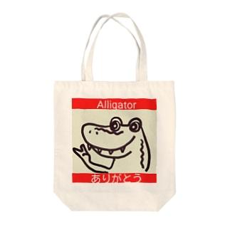ありがとうAlligator Tote bags