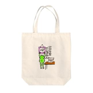 ココロをイレカエル Tote bags
