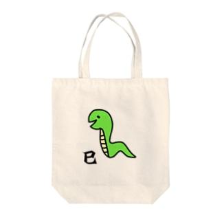 巳 へび Tote bags