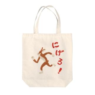 にげろ! Tote bags