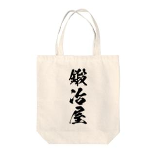 職人さん(鍛冶屋) Tote bags