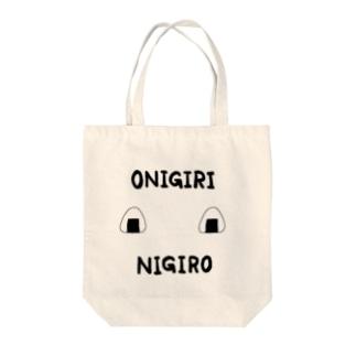 君もONIGIRI NIGIRO♪ Tote bags