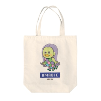 AMABIEさんカラー Tote bags