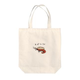 エビフーライ Tote bags
