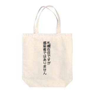 札幌在住(Not感染者) Tote bags