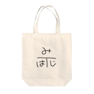 みはじ。 Tote bags