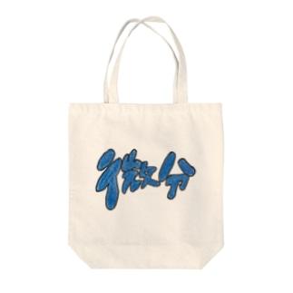 微分ロゴ Tote bags