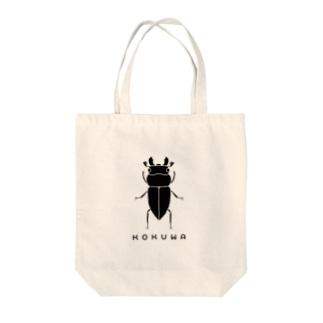 コクワガタ Tote bags
