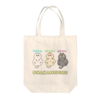 色んな気持ちでお腹を出す猫ちゃん Tote bags