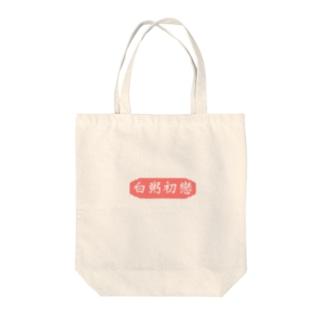 """おかゆちゃんDENIMSのオカユハツコイ""""白粥初戀""""トートバッグ(赤) Tote bags"""