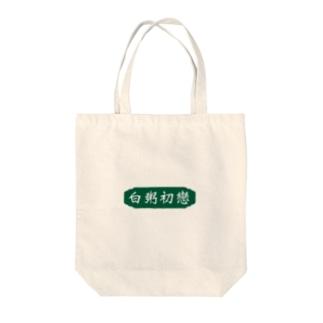 """オカユハツコイ""""白粥初戀""""トートバッグ(緑) Tote Bag"""