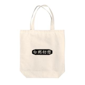 """おかゆちゃんDENIMSのオカユハツコイ""""白粥初戀""""トートバッグ(黒) Tote bags"""