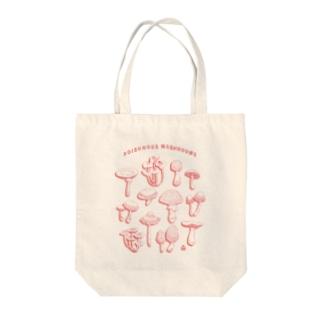 しぬきのこ Tote bags
