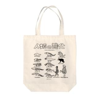 人類の進化 Tote bags