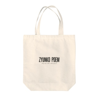 ZYUNKO POEM COMPANY Tote bags