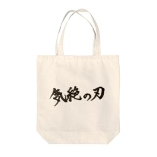 気絶の刃 Tote bags