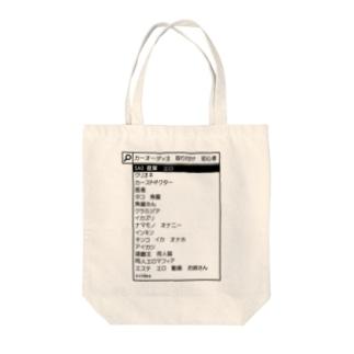 検索履歴トートバッグ Tote bags