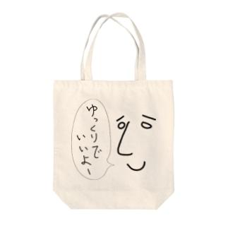 たれまゆさん「ゆっくりでいいよ」 Tote bags