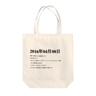 2016年04月8日19時02分 Tote bags