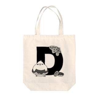 ふくよかオカメのイニシャルグッズ【D】 Tote bags