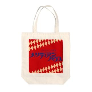 メリディアンハウスはりきゅう治療室の鍼灸院のトートバッグ Tote bags