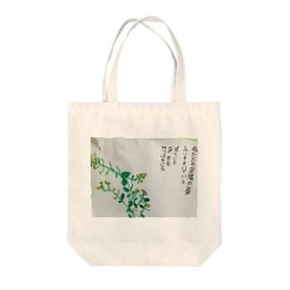 菜の花 Tote bags