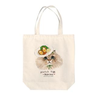 スコッチエッグモカ Tote bags