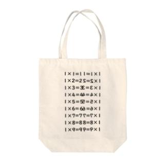 九九 壱ノ型 Tote bags