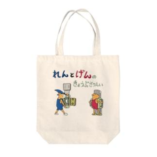 からばく社のれんとげん(きょうぶさつえい) Tote bags