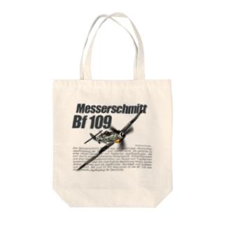 メッサーシュミット Bf109 Tote bags
