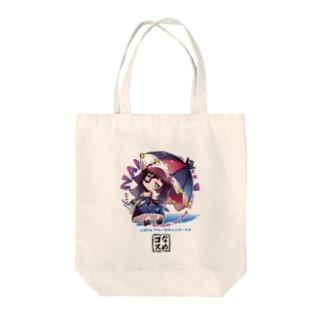 「なめゴス」TYPE-1β Tote bags