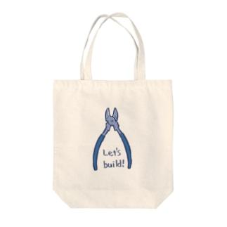 ニッパー!!(Let's build!) Tote bags
