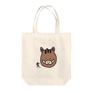 あおい¨̮♪の亥 いのしし Tote bags