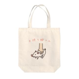 手持ち豚さん Tote bags