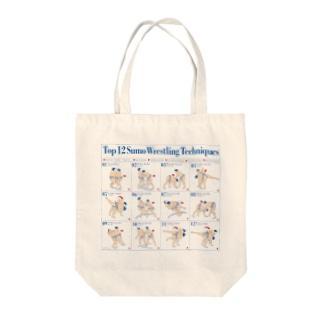 Sumo Techniques(相撲) Tote bags