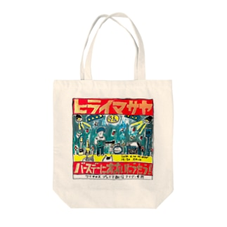 nelcoのヒライマサヤ 43th バースデーにおおいにうたう! 記念グッズ Tote bags