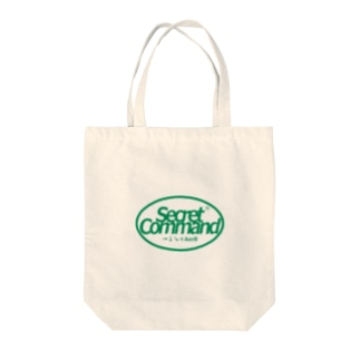 SecretCommand(シークレットコマンド) Tote bags