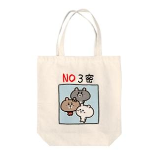 くまコロりん『NO3密』 Tote bags