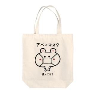 くまコロりん『アベノマスク使ってる?』 Tote bags