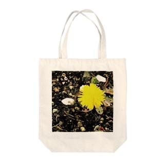 桜の木の下のたんぽぽ2016 Tote bags