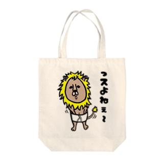 🦁ちゃらいおん(テキトーレスポンス) Tote bags