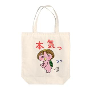 ピンクのかっぱちゃん/本気(テキスト文字) Tote Bag