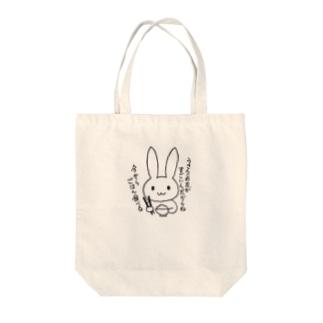 うさんこ01 Tote bags