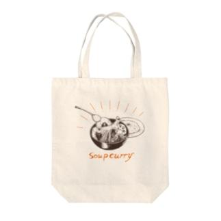 スープカレートート Tote bags