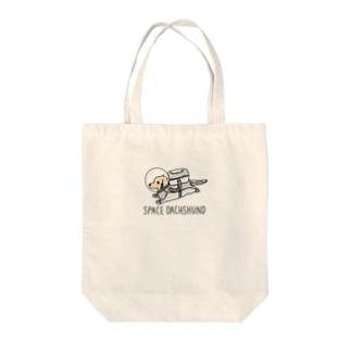 宇宙犬スペースダックスフンド Tote bags