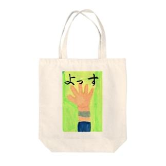よっす! Tote Bag